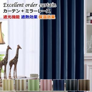 50サイズ均一価格 遮光カーテン レースカーテンセット 遮光1級2級カーテン+無地柄チェック柄波柄ミラーレースカーテン|nt-curtain