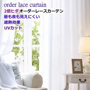 送料無料 遮熱 保温 昼も夜も見えにくい レースカーテン 2.0倍ヒダ オーダーカーテン 幅70〜150cm 丈70〜140cm|nt-curtain