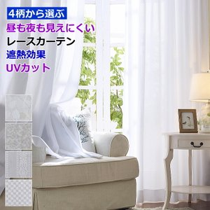 送料無料 遮熱 保温 昼も夜も見えにくい レースカーテン 1.5倍ヒダ オーダーカーテン 幅110〜200cm 丈142〜180cm|nt-curtain
