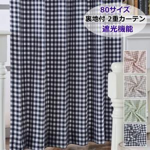 50サイズ均一価格 裏地が付いた遮光カーテン ギンガムチェック|nt-curtain
