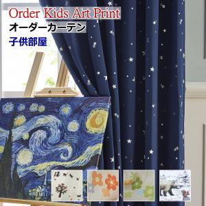 50サイズ均一価格 子供部屋 遮光カーテン オーダーカーテン 遮光1級星柄・遮光2級花柄・遮光3級ネコ柄等|nt-curtain