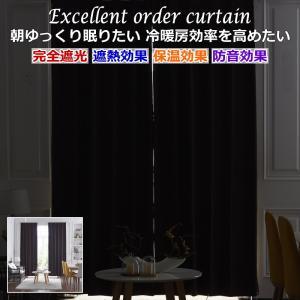 50サイズ均一価格 完全遮光 防音 断熱 遮熱 保温 安眠カーテン 無地柄|nt-curtain