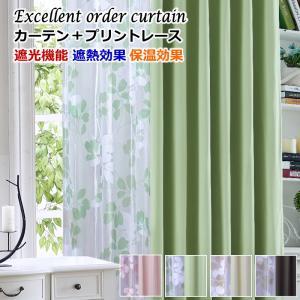 送料無料 80サイズ均一価格 遮光カーテン レースカーテンセット 遮光1級2級 遮熱 保温 カーテン+プリントリーフ柄ミラーレースカーテン|nt-curtain