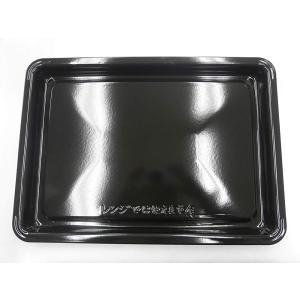 日立 オーブンレンジ 角皿 カクザラ オーブン皿 MRO-BS8 001