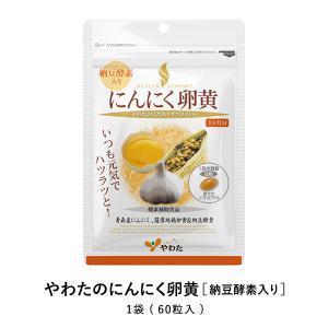 やわたのにんにく卵黄 1袋(60粒入) 日々の健康、元気に 納豆酵素配合|ntc-yh