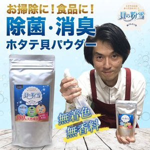 貝の粉雪 パックタイプ 100g 洗剤 消臭 洗濯 除菌 天然成分 汚れ 家庭内のいろんなところにコ...