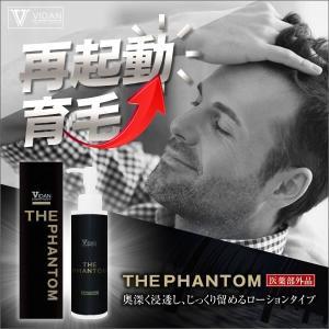 VIDAN THE PHANTOM(ビダンザファントム) 1本 育毛 髪の悩み ローション 男性 ntc-yh