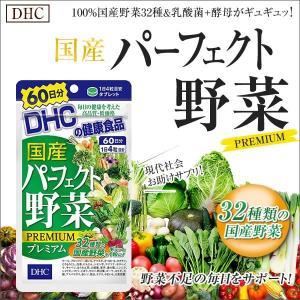 DHC 国産パーフェクト野菜 1袋240粒入 サプリメント 健康 国産 乳酸菌+酵母がギュギュッ!|ntc-yh
