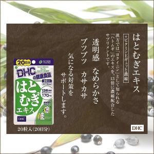 DHC はとむぎエキス 1袋20粒入 サプリメント 健康 ヨクイニン 透明感となめらかさを♪|ntc-yh