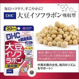 DHC 大豆イソフラボン吸収型 1袋40粒入 サプリメント 健康 葉酸 イソフラボン 毎日ハツラツですこやかに!|ntc-yh