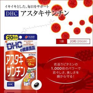 DHC アスタキサンチン 1袋20粒入 サプリメント 健康 ビタミンの1000倍パワー、若々しさ美しさをサビから守る!|ntc-yh