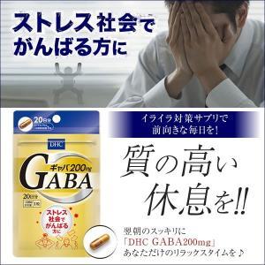 DHC  GABAギャバ 60日分(20粒×3袋)まとめ買い カルシウム 亜鉛 ミネラル イライラ対策 冴えた判断力のキープ、健康値へのアプローチ!前向きな毎日を!|ntc-yh