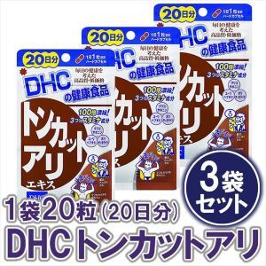 DHC トンカットアリエキス 20粒入 3袋(60日分)  DHCのトンカットアリサプリ  トンカットアリエキス DHCサプリメント ntc-yh