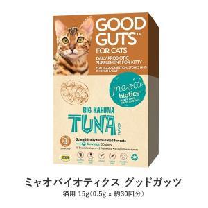 グッドガッツ 猫用 15g サプリメント 乳酸菌 ビフィズス菌 毛玉 酵素 ニオイが気になるネコちゃんに!腸内細菌叢を整え、便とおなか対策をサポート ntc-yh