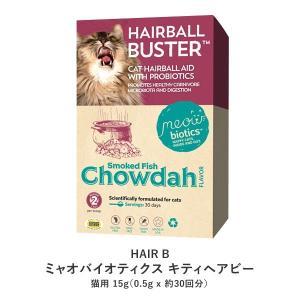 キティヘアビー 猫用 15g サプリメント 乳酸菌 ビフィズス菌 毛玉 吐き 食物繊維 ネコちゃんの毛玉ケアとおなかの健康維持を同時にサポートします! ntc-yh