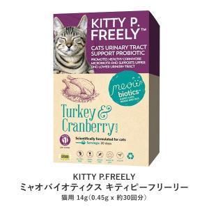 キティピーフリーリー 猫用 14g サプリメント 乳酸菌 ビフィズス菌 吐き 機能成分のはたらきにより、ネコちゃんの下部尿路の健康維持を集中してサポート ntc-yh