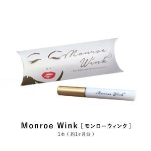 【商品名】 モンローウィンク - Monroe Wink  【内容量】 約1ヶ月分  【全成分】 水...