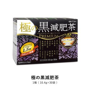 極の黒減肥茶 30袋 烏龍茶 生姜 高麗人参 ブラックジンジャー 健康 美容 極めてすっきり!本気の体づくりを内側からサポートする0kcalダイエット茶|ntc-yh