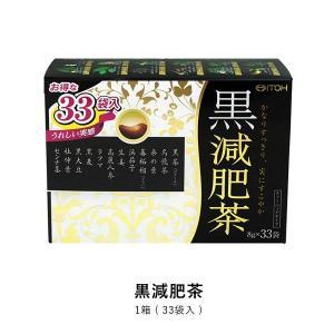 黒減肥茶 33袋 コウライニンジン グァバ 烏龍茶をベースに黒大豆、黒麦などの健康素材をたっぷり12種類ブレンドした、かなりすっきり0kcalダイエット茶|ntc-yh