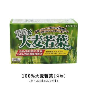 100%大麦若葉 30包(約30日分) 健康 美容 青汁 葉酸 亜鉛 食物繊維 豊かな大地で育った大麦若葉100%!野菜不足が気になる方を簡単おいしくサポート|ntc-yh