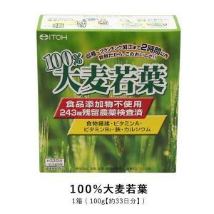100%大麦若葉 100g(約33日分) 健康 美容 青汁 葉酸 亜鉛 食物繊維 豊かな大地で育った大麦若葉100%!野菜不足が気になる方を簡単おいしくサポート|ntc-yh