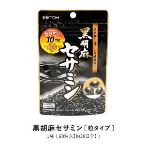 黒胡麻セサミン 60粒(約30日分) 健康 美容 サプリメント 黒胡麻約1200粒から抽出した健康成分「セサミン」10mg(1日当たり)をカプセルにぎゅっと凝縮|ntc-yh