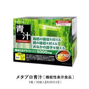 メタプロ青汁 30袋(約30日分) 健康 美容 食物繊維 食生活 毎日スッキリに!脂肪・糖・便通にアプローチする難消化性デキストリン配合の機能性表示食品|ntc-yh