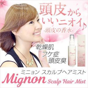 頭皮のニオイ Mignon Scalp Hair Mist(...