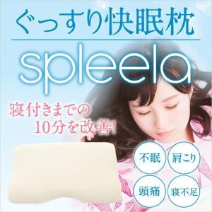 送料無料 Spleela(スプリーラ)快眠枕 不眠、眠れない方に 寝つき 睡眠 肩こり 頭痛 寝不足|ntc-yh