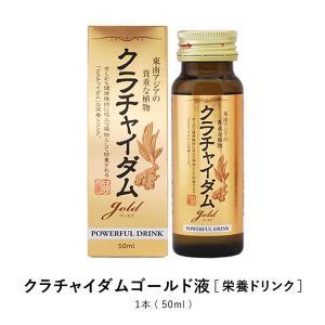 活力応援 クラチャイダムゴールド液 通常 1本 50ml ココゾの元気に これ一本  黒しょうが  コブラなど活力・健康素材を18種類も贅沢配合|ntc-yh