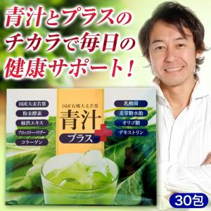 青汁プラス 30包 大麦若葉配合 酵素 乳酸菌 柿渋エキス コラーゲン これからの健康+美容成分を贅沢配合! 1袋にギュッと詰まった美味しい青汁!|ntc-yh