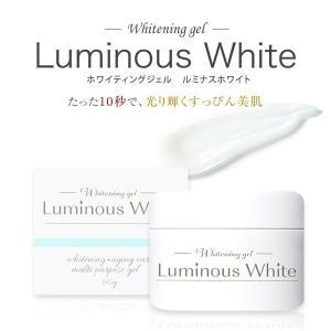 送料無料 Luminous White ルミナスホワイト 医薬部外品 ホワイトニングジェル 1個 光り輝くすっぴん肌 極上のシミ対策美白ケア 塗るだけ 簡単...
