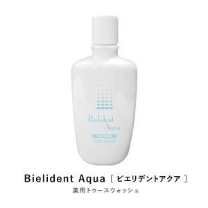 送料無料 Bielident Aqua(ビエリデントアクア)薬用トゥースウォッシュ 1本 デンタルケア 医薬部外品 ホワイトニング ntc-yh