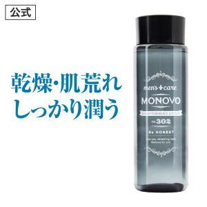 MONOVO ヘアアフターシェーブローション 120ml 美肌 潤い ムダ毛 シェービング もう毛で悩まない。青ヒゲ・濃い体毛・カミソリ負けにお悩みの方へ ntc-yh