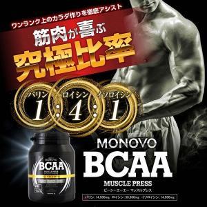 【商品名】 MONOVO BCAAマッスルプレス  【名称】 ロイシン・イソロイシン・バリン含有加工...