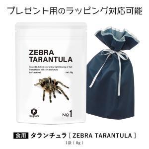 昆虫食を味わう 食用 タランチュラ 見た目のインパクト抜群! bugoom(バグーム) 美味しく食べられる虫シリーズ ZEBRA TARANTULA【No.1】net.8g ntc-yh
