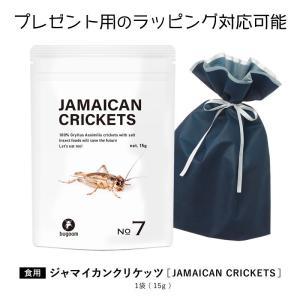 昆虫食を味わう 食用 ジャマイカコオロギ ほどよい旨味と食感 bugoom(バグーム)美味しく食べられる虫シリーズ JAMAICAN CRICKETS【No.7】net.15g ntc-yh
