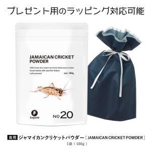昆虫食を味わう 食用 昆虫パウダー ジャマイカコオロギ 料理に使える bugoom 美味しく食べられる虫シリーズ JAMAICAN CRICKET POWDER【No.20】net.100g ntc-yh