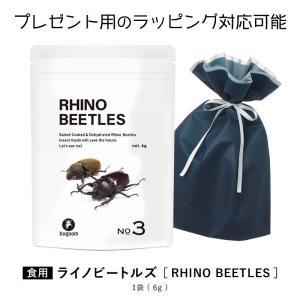 昆虫食を味わう 食用 カブトムシ bugoom(バグーム)美味しく食べられる虫シリーズ RHINO BEETLES【No.3】net.6g