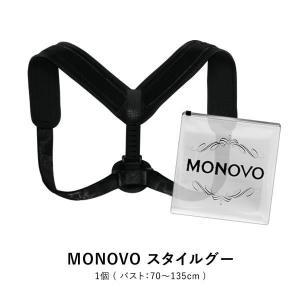 MONOVO スタイルグー 健康 猫背 肩こり 腰痛 姿勢を整え、見た目を変える!体の不調をなくし、第一印象もアップ!正しい姿勢をサポート!背筋矯正ベルト|ntc-yh