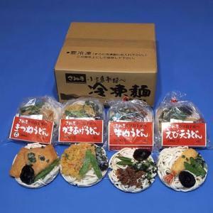 創麺屋 冷凍調理手延うどん8食セット RF-80 nts