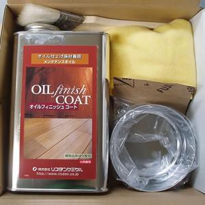 リスダンケミカル オイルフィニッシュコート セット オイル仕上げ無垢材用メンテナンスオイル 1リットル 003093 nts