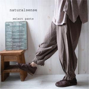 パンツ  ナチュラル 長袖 体型カバー  カジュアル シンプル  春 春ボトムス|ntsen