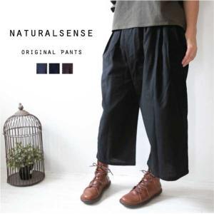 パンツ  ロングパンツ レディ―ス ベーシック ナチュラル服 カジュアル 30代|ntsen