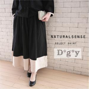 スカート    ベーシック ナチュラル服 カジュアル 30代  春 春ボトムス|ntsen