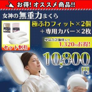 【送料無料】女神の無重力まくら〜極ふわフィット〜2個+専用カバー2枚セット|ntv7
