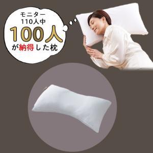 コンタクトピロー 送料無料 枕 まくら 横向き 仰向け 快眠 ワイド ntv7