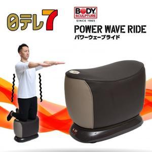 パワーウェーブライド ブルブル振動 ぶるぶるマシーン ダイエット 筋トレ フィットネス 座る 乗る|ntv7