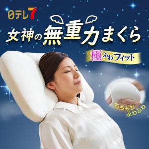 女神の無重力まくら〜極ふわフィット|ntv7