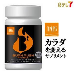 BURN RUSH(バーンラッシュ)